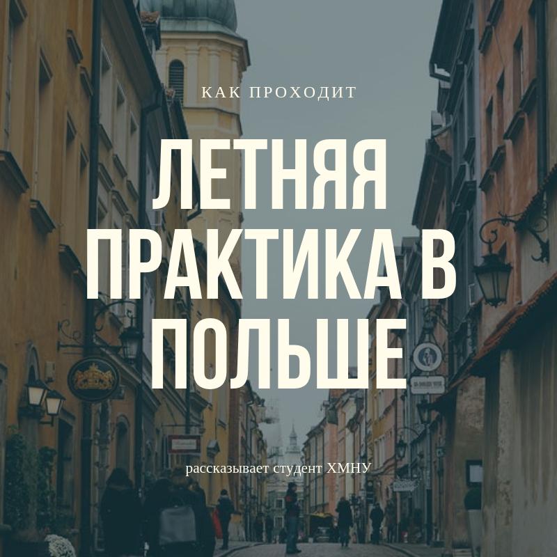 Как проходит летняя практика в Польше – отзыв Ольги, студентки ХНМУ